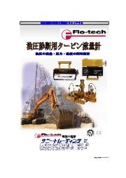 Badger Meter Flo-tech 油圧用タービン流量計、ポータブル油圧テスタ 表紙画像