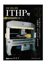 トラベリングヘッド『ITHP型』 表紙画像