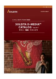 インクジェットメディア・ラミネート・マグネットシート『SOLEITA D-MEDIA』 ▼新カタログ無料ダウンロード▼ 表紙画像