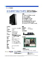 産業用超スリムタワー型PC【SYS-BP671BQ170-BTO】 表紙画像