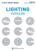 LED照明『総合カタログ』2019年 TRUST-LIGHT