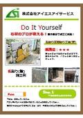 『乱貼り工法(壁・圧着張り工法)』施工方法!DIY!石材のプロが教えます 表紙画像