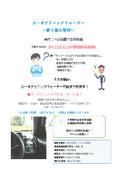 【新衛生管理】弱酸性次亜塩素炭酸水『カーボクリニックウォーター』