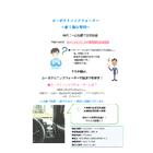 【新衛生管理】弱酸性次亜塩素炭酸水『カーボクリニックウォーター』 表紙画像