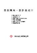 【資料】受託開発・設計品紹介