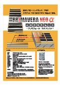 下地スラブ用 接着剤で施工できる電気式床暖房