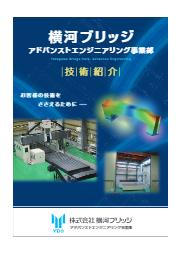 『横河ブリッジの 技術紹介  』 表紙画像
