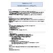 【取扱説明書】絶縁抵抗監視装置(IRS-9250/IRS-9500)_クイックマニュアル 表紙画像