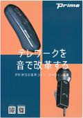 音声コミュニケーション機器 カタログ