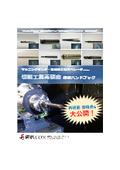 【技術カタログ】切削工具再研磨 技術ハンドブック