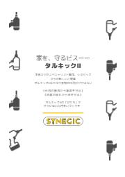 垂木留め用ビス『タルキックII』強力な台風や地震から家を守る! 表紙画像