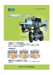 2段開閉形ボール弁『FPN/FPO 3100形』 表紙画像