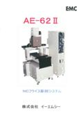NCフライス彫刻システム『AE-62II』