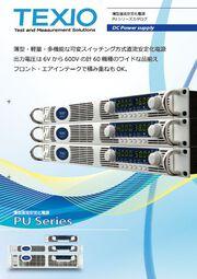 薄型直流安定化電源 PU Series 表紙画像