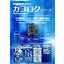 映像遅延メモリ カコロクVM-810-PCB 製品カタログ 表紙画像