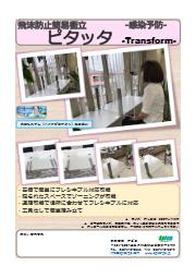 飛沫防止簡易衝立『ピタッタ』-transform- 表紙画像