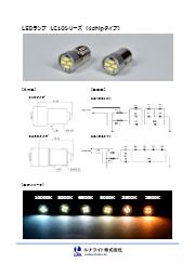 交換型LEDランプ『LC10シリーズ(4chipタイプ)』 表紙画像