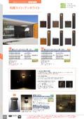 ライト『和風ライト/デッキライト』 表紙画像