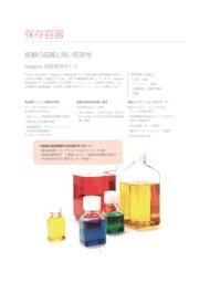保存容器『Nalgene 角型培地ボトル』 表紙画像