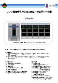 レンズ組立調整・検査用装置『MPro/DSC-E1UWシリーズ 製品カタログ』