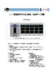 レンズ組立調整・検査用装置『MPro/DSC-E1UWシリーズ 製品カタログ』 表紙画像