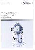 モバイルロボットシステム『HelMo(ヘルモ)』 表紙画像