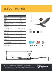 ハイクエイティフォー(Haiku84) 技術仕様書 表紙画像