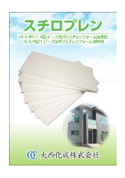 建築資材『スチロプレン』 表紙画像
