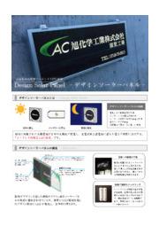 太陽電池内蔵の「コードレスLED銘板」パンフレット 表紙画像
