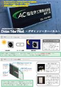 太陽電池内蔵のコードレスLED銘板 パンフレット 表紙画像