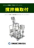 【事例】【選定ガイド】ステンレス容器への撹拌機取り付けのオーダーメイドガイド 表紙画像