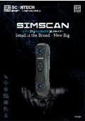 レーザー式ハンディ型3Dスキャナー SIMSCAN