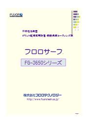 電子部品防湿保護用途向け フロロサーフ FG-3650 表紙画像
