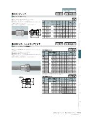 【27版】防水カップリング WC 表紙画像