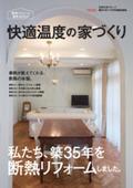 【断熱リフォーム事例集】快適温度の家づくり