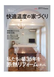 【断熱リフォーム事例集】快適温度の家づくり 表紙画像