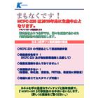 『HCFC-225』代替品にお薦め!カネコ化学のフッ素系溶剤 表紙画像