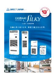空気空間清浄機『キャスラック シルキー』 表紙画像