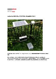 【事例集】LoRaWANを利用してコウモリ検出器を作ろう 表紙画像