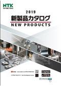 【NTK】2019新製品カタログ 表紙画像