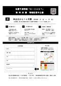 S-CAST無料体験 情報配信申込書