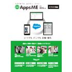 モバイルフォームソリューション『AppsME』 表紙画像