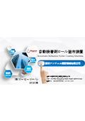 【アンジェム社】自動接着剤ロール塗布装置