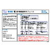 Tcc-F006 電力計測制御用モジュール.jpg
