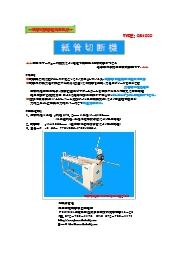 【カタログ】紙管切断機 表紙画像