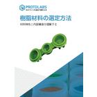技術ガイド『樹脂材料の選定方法~材料特性と内部構造を理解する~』 表紙画像