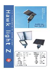 ソーラー外灯『Hawk Light Z(ホークライト ゼット)』 表紙画像