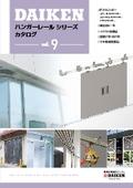 ダイケン ハンガーレール カタログ Vol.9 表紙画像