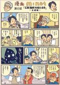 漫画M:net】第6話『工程(進捗)を見える化』~工場編~