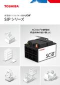 産業用リチウムイオン電池SCiB「SIPシリーズ」:東芝インフラシステムズ株式会社 表紙画像